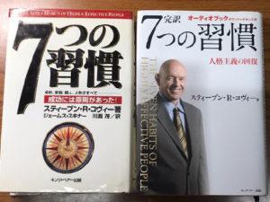 2種類の「7つの習慣」の本