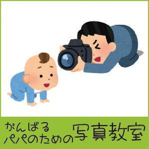 パパのための写真教室