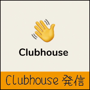 clubhouseのボタン