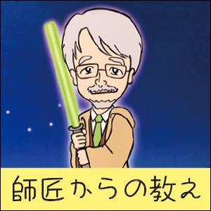 小阪先生のバナー