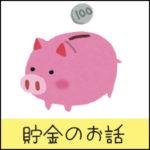 貯金のボタン