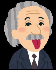 アインシュタインのイラスト