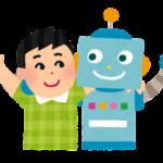 ロボットとお友達